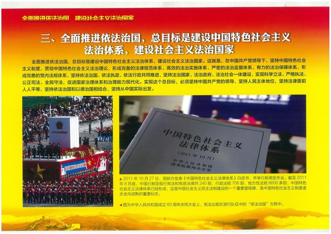 社会主义法治_社会主义法治_中国特色社会主义法治